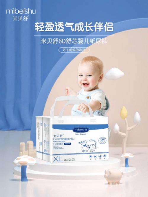 米贝舒 6D舒芯婴儿纸尿裤,给与宝宝匠心呵护