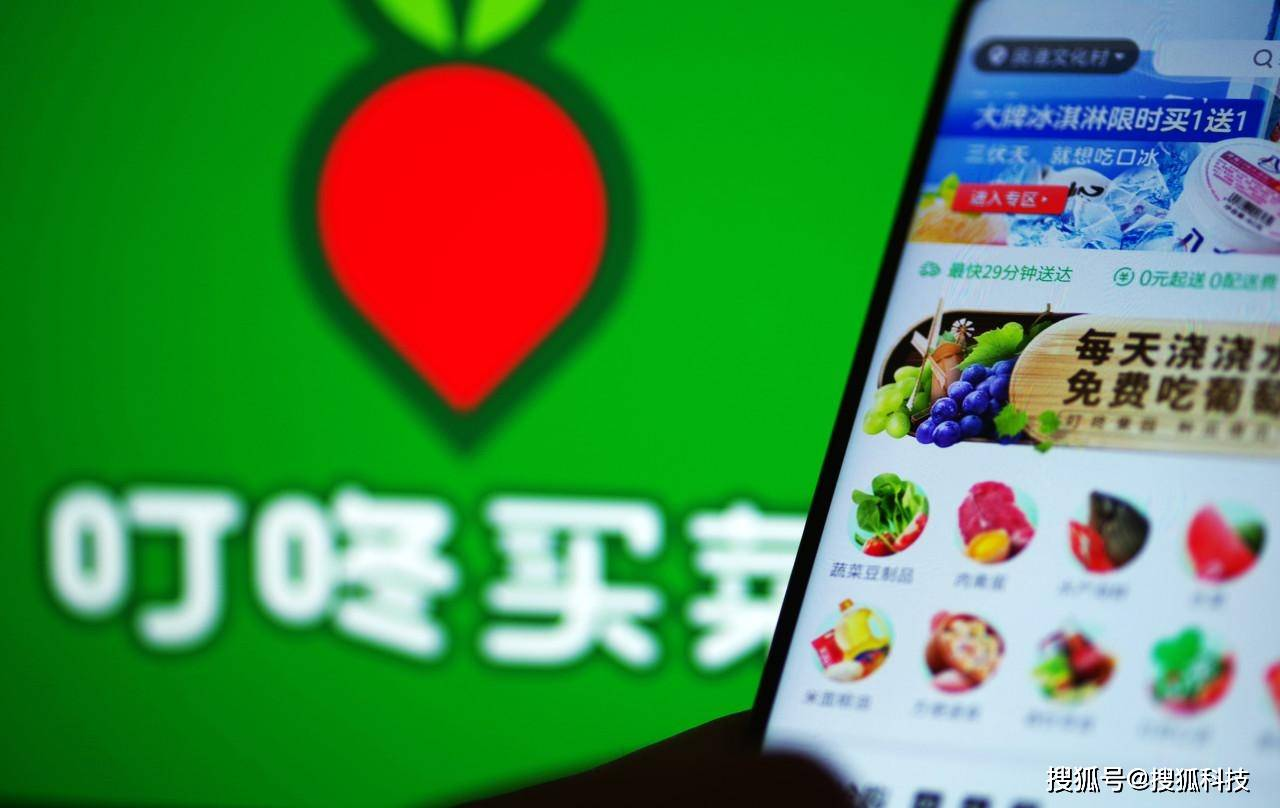 叮咚买菜宣布完成7亿美元融资,由DST、Coatue联合领投