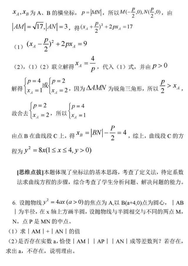 图片[6]-高中数学最经典50题-小e英语课堂