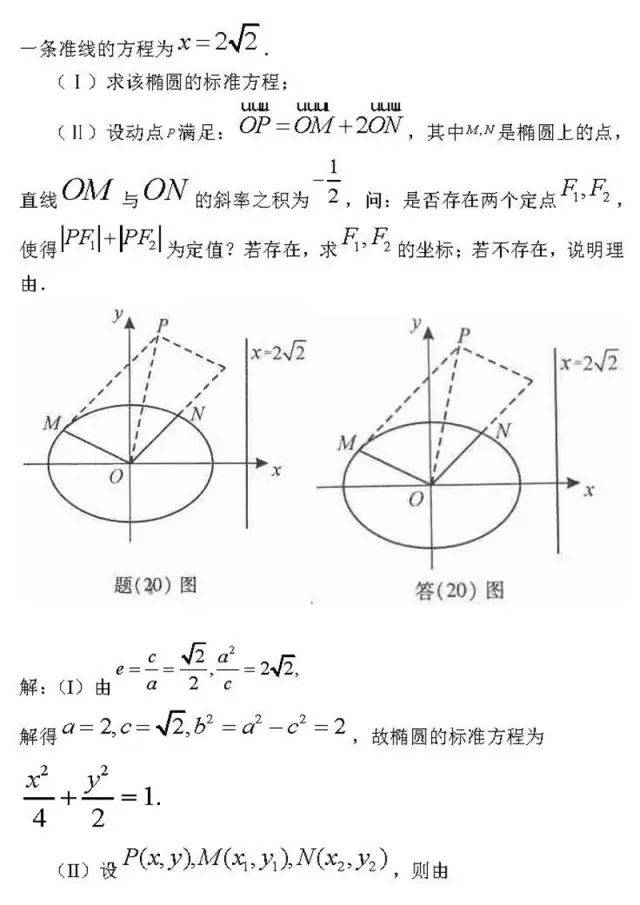 图片[44]-高中数学最经典50题-小e英语课堂