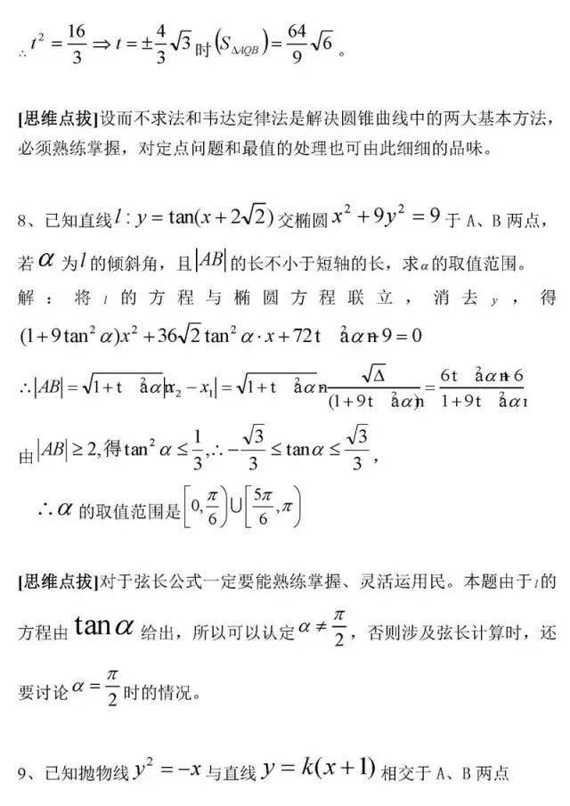 图片[8]-高中数学最经典50题-小e英语课堂