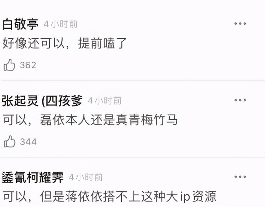 《将门毒后》又传新选优发娱乐app角,吴磊伙伴蒋依依,这