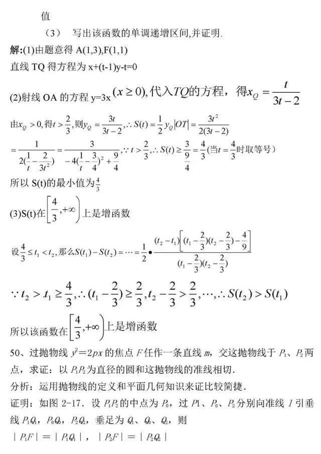 图片[49]-高中数学最经典50题-小e英语课堂
