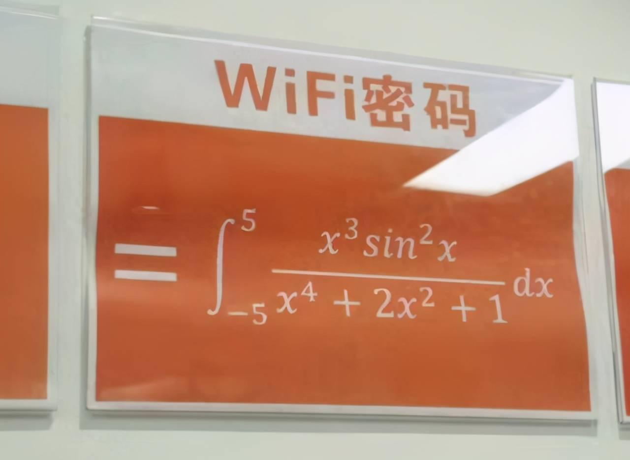 学校wifi常用密码 家庭常用wifi密码大全