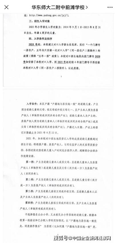 """上海""""学区房""""政策突变 家长:对我们有房贷的业主是毁灭性打击"""