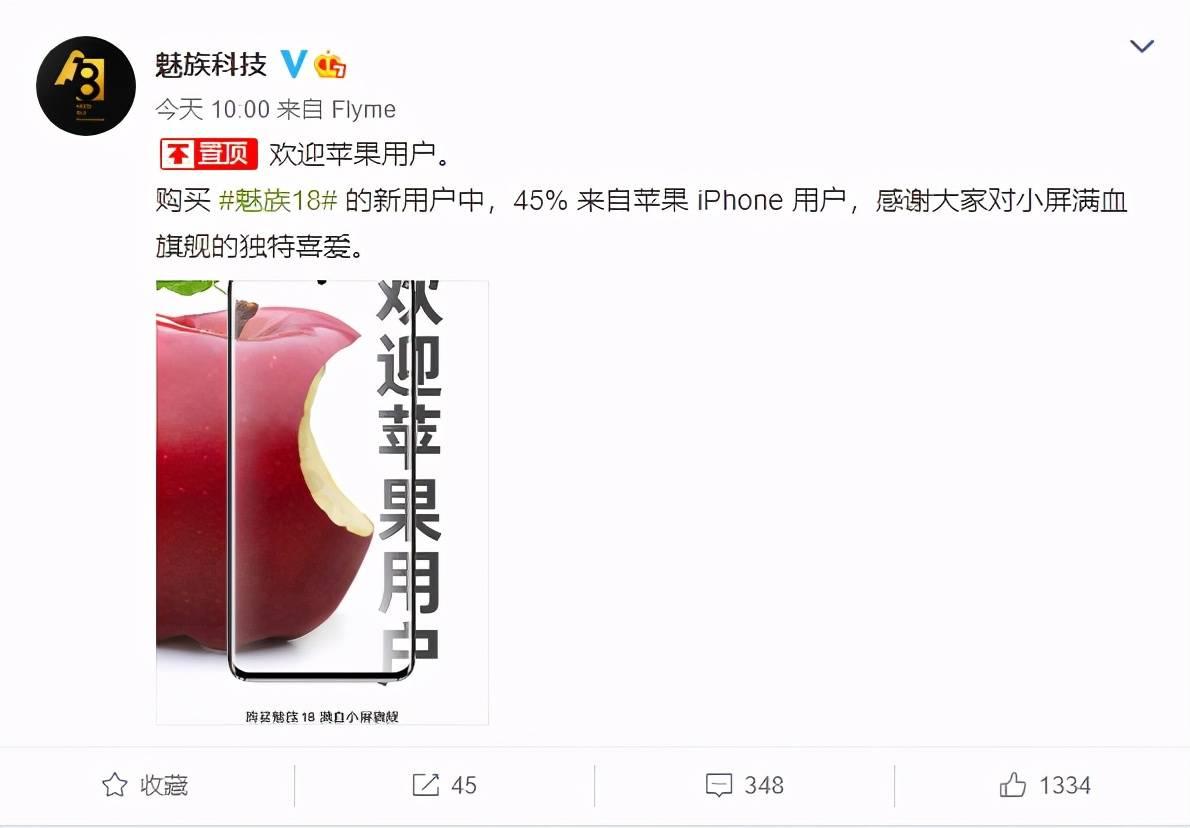 魅族18新用户近半数来自苹果,或是安卓阵营最大赢家