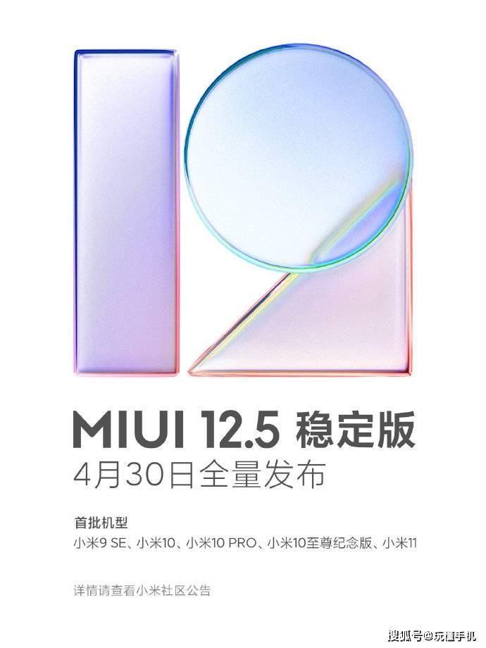 小米官方消息:MIUI 12.5稳定版将在4月30日全量发布