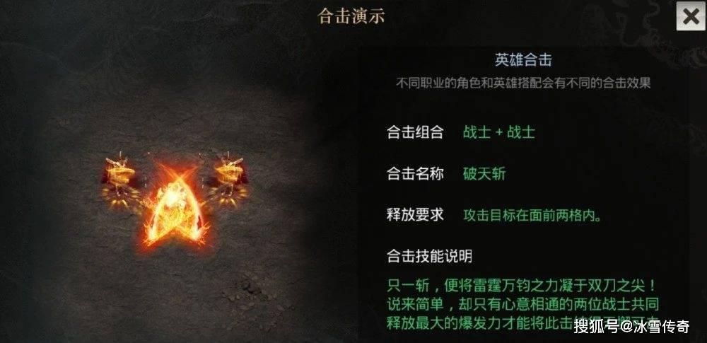 【复古高爆版】1.76英雄合击传奇手游