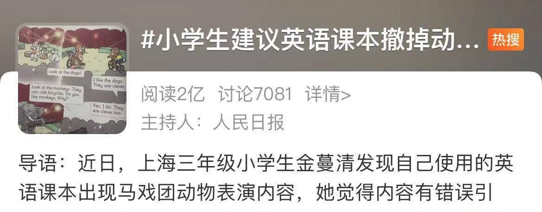 2亿次关注!上海小学生建议英语课本撤掉动物表演!出版社回应了!