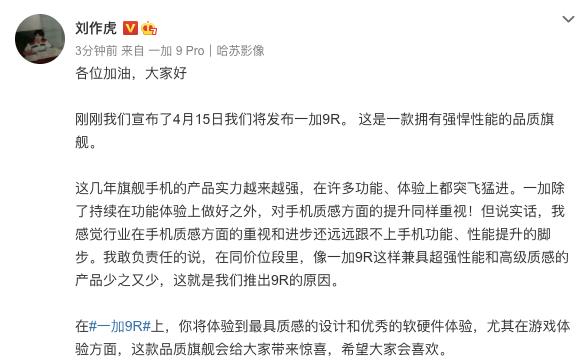 官宣:一加9R新品将于4月15日国内正式发布