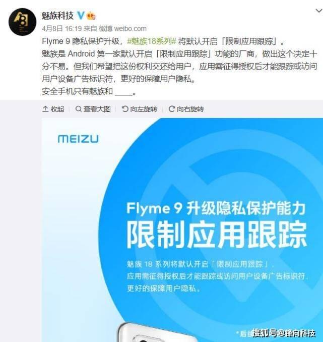向苹果iOS14.5看齐,魅族随之宣布FLyme9隐私保护升级