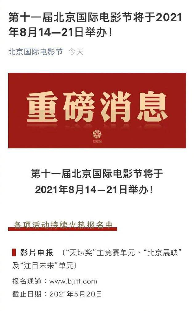 """第11届北京国际电影节""""天坛奖""""主竞赛单元报名开启"""