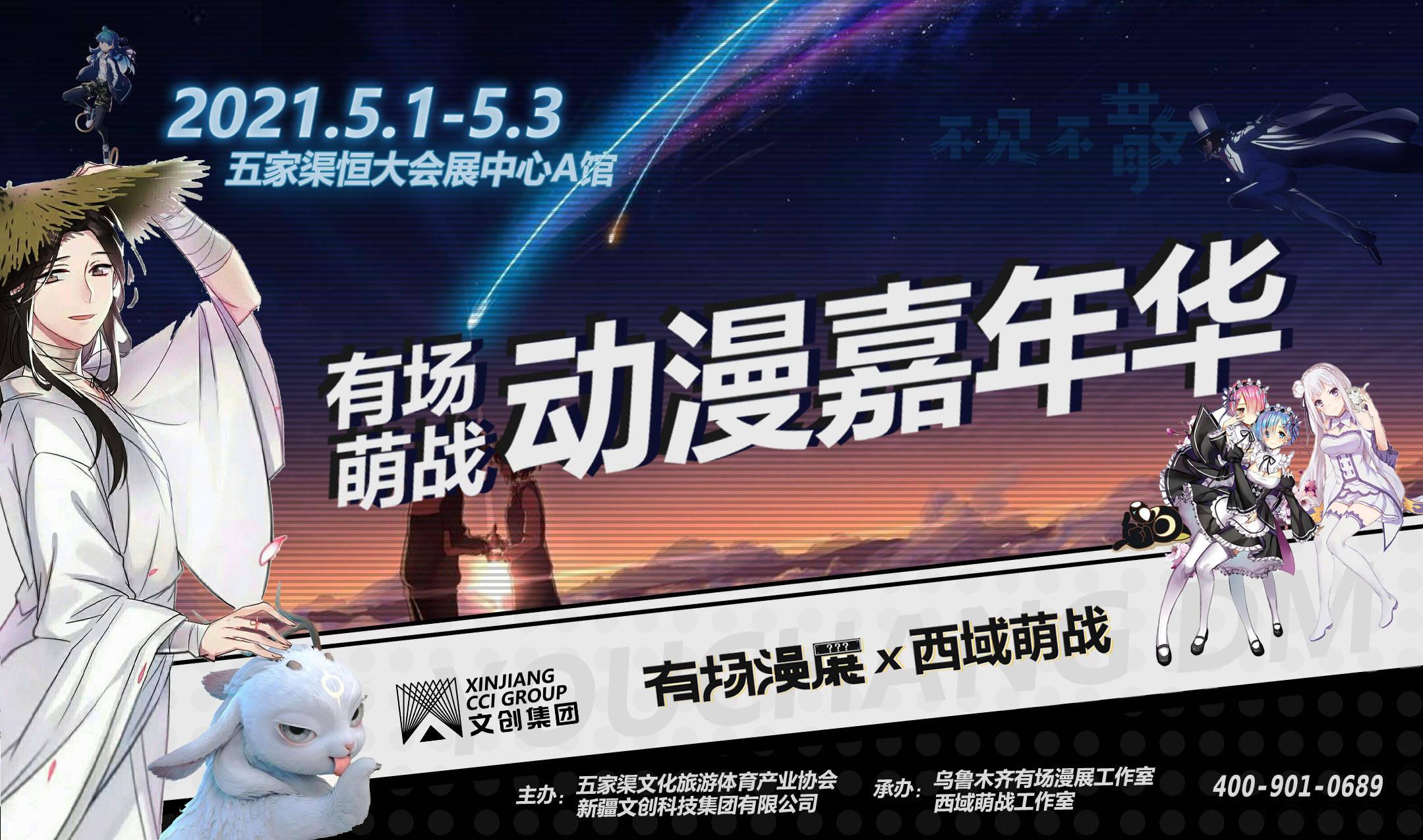 2021首届新疆春季动漫文化展览会下月开始插图