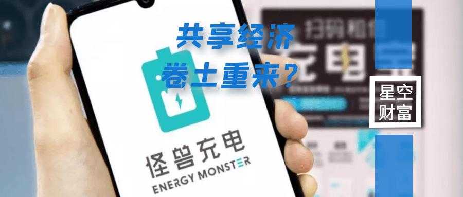 【星空独家︱怪兽充电上市,共享经济又来圈钱?】