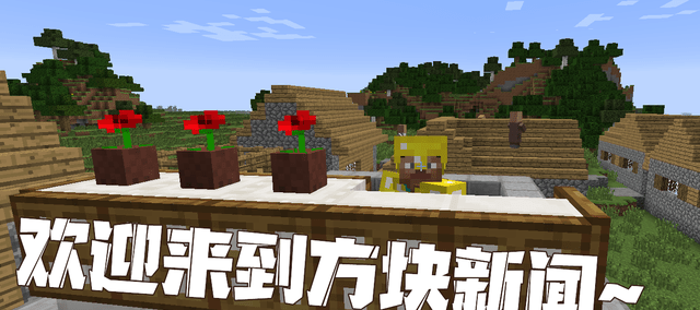【我的世界·方块新闻】玩家研发出神秘新特性,撸草也能爆出钻石