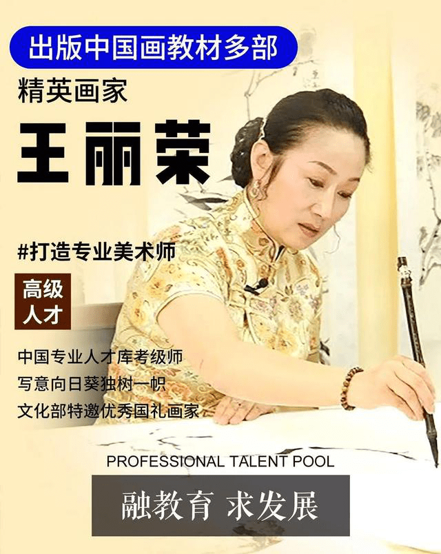 一位终将闪耀在中国画坛的女画家王丽荣