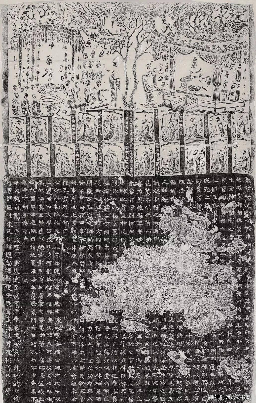 此造像碑,为北朝造像碑艺术之冠
