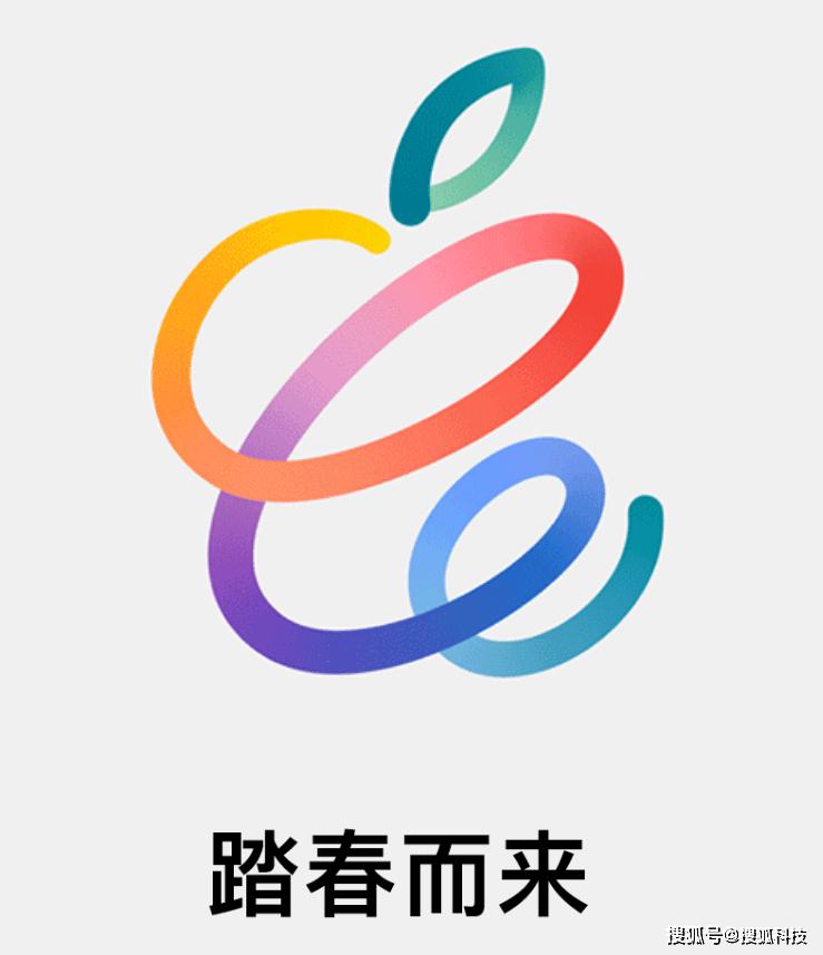 苹果宣布4月21日举行发布会,或推出新款iPad产品