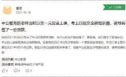 """名师速成、收费违规、""""套路""""招生...中公、华"""