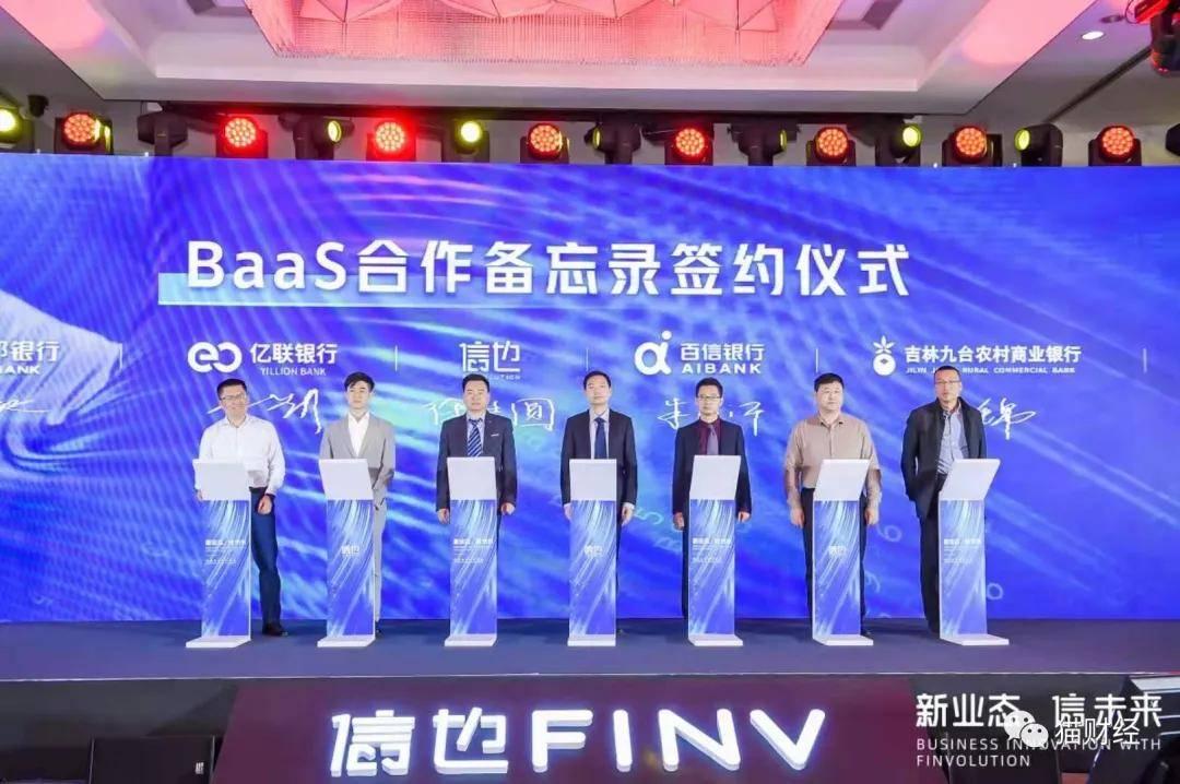 信也科技首届合作伙伴大会顺利召开BaaS服务开启金融科技ToB服务新架构