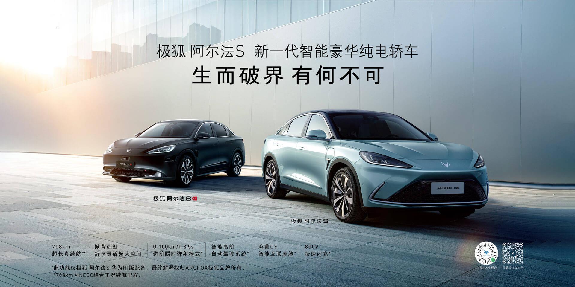 ARCFOX极狐阿尔法S,如何定义新一代智能豪华纯电轿车_华为