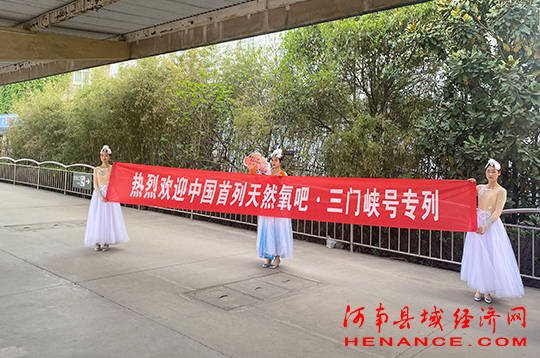 中国首列天然氧吧专列从北京开到三门峡