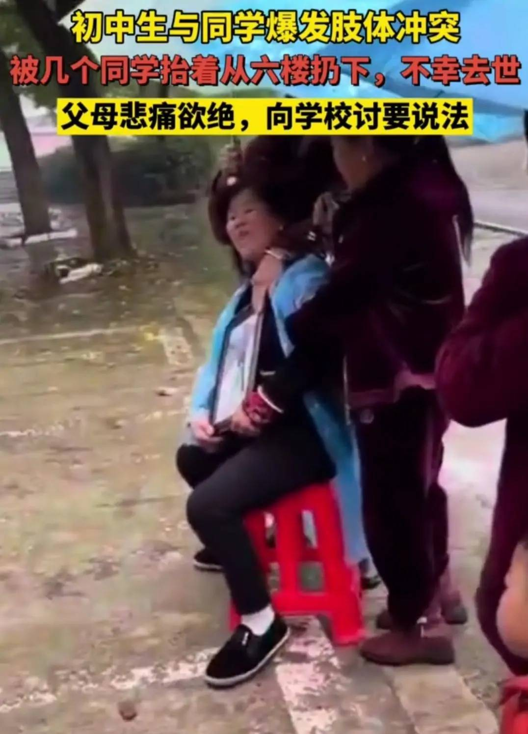 湖南娄底一中学生被同学从6楼扔下,当地辟谣,不是这样的!