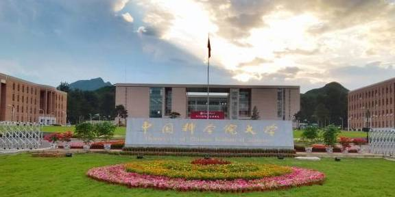 中国科学院大学发布高考简章,今年招收392人,只对12个省市招生