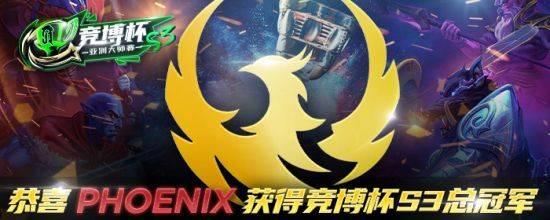 JBO杯总决赛战报:Phoenix3:1战胜CDEC获得冠军