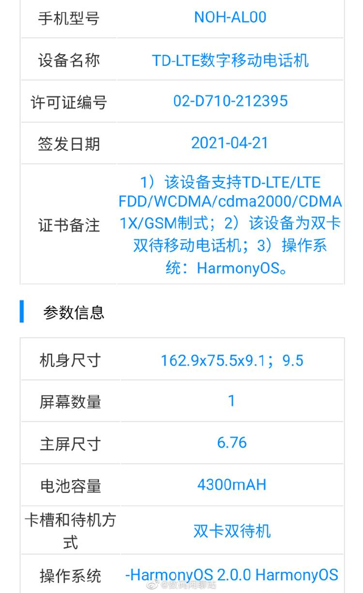 原创             华为Mate40 Pro推出4G版本,仅支持4G,但预装首发鸿蒙OS系统