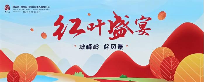 团建活动 | 最艳丽最浓烈的坡峰岭赏红叶之旅