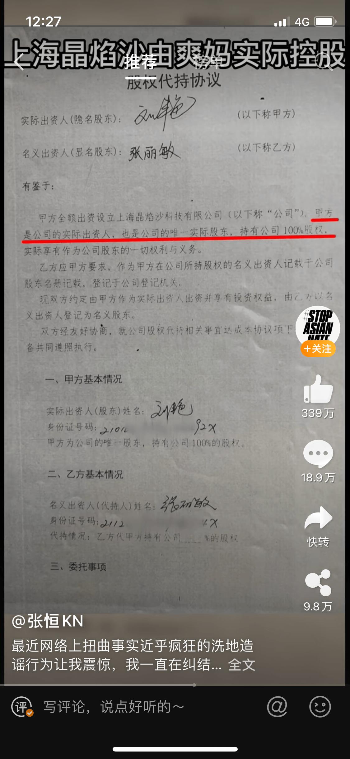 郑爽被曝1.6亿元天价片酬牵连这家上市公司,《倩女幽魂》播映遥遥无期  第2张