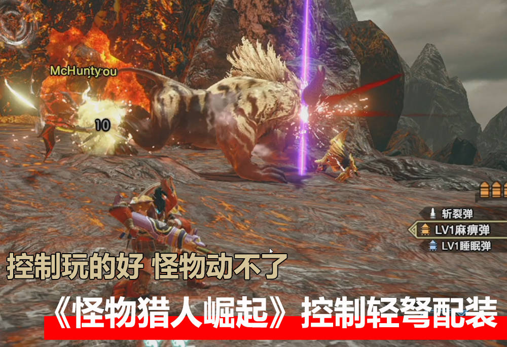 《怪物猎人崛起》控场轻弩流配装详解:定番打法必备的控制役