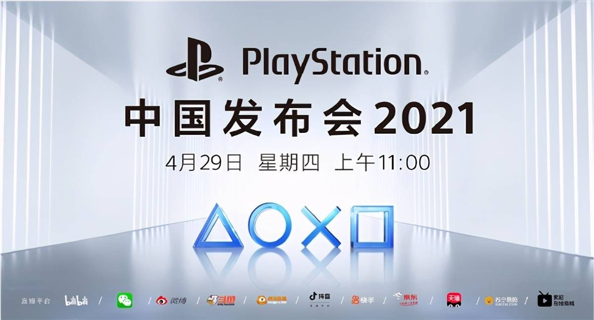 索尼年报亮眼,PS5全球出货量破780万!国行版本明日正式登场
