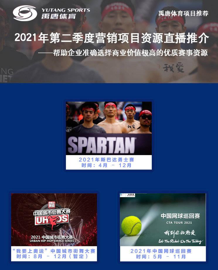 禹唐体育2021年第二季营销项目资源推介:三大优质IP引领体育营销市场