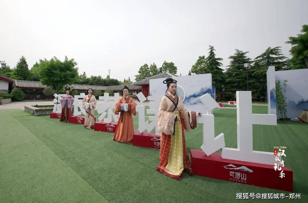 """2021芒砀山首届""""汉服有礼季·同袍秀典""""盛大开幕!"""