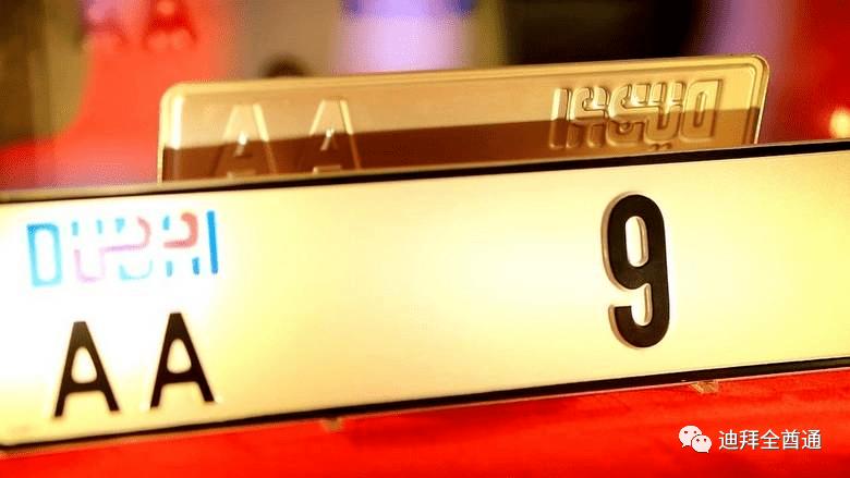 壕出天际!迪拜慈善拍卖车牌号AA9卖出3800万,7个9手机