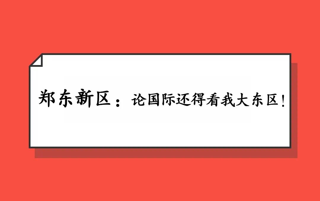 郑州九大区教育鄙视链,最后一个真的冤!