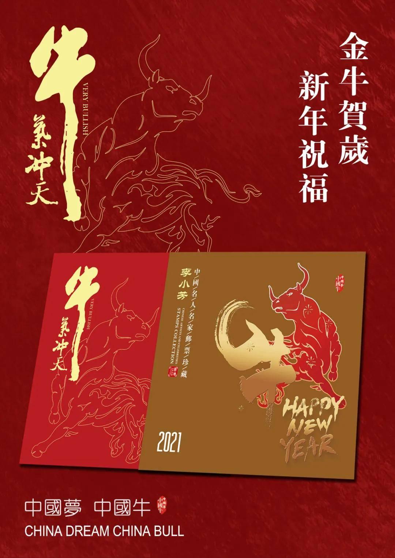 【中国梦中国牛】李小芳主题邮票与2021生肖牛邮票同时首发