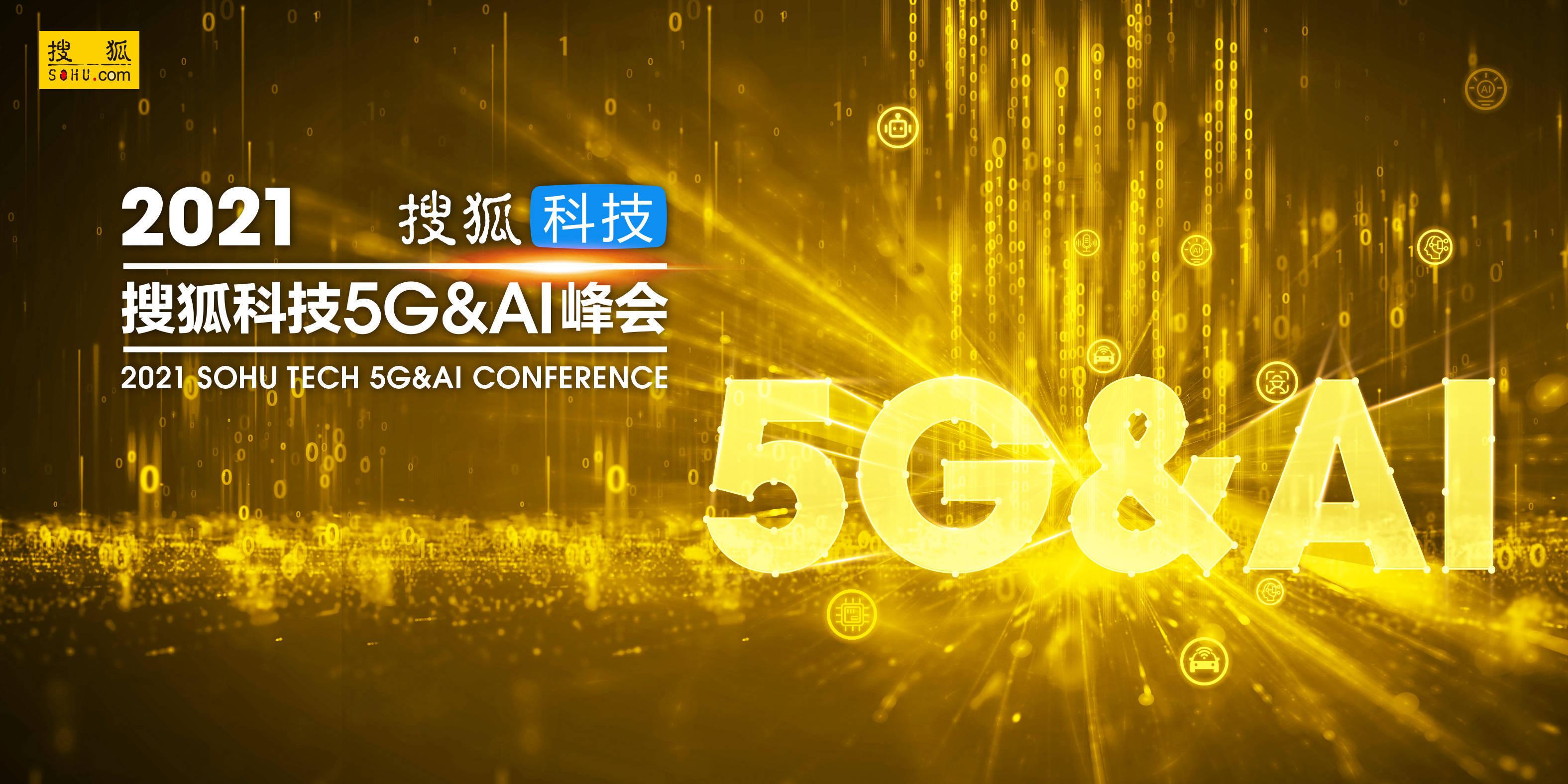 搜狐科技5G&AI峰会相约517,邬贺铨、曹泽军、高礼强打Call助力