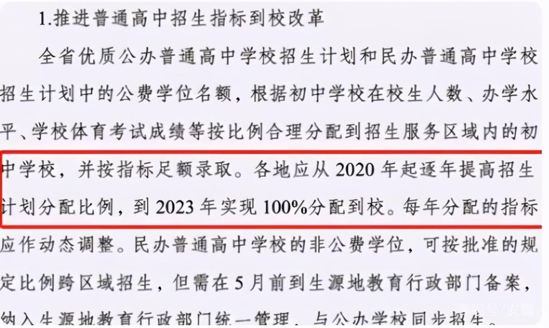 初中生迎来好消息,指标到校将100%分配,上重点高中更容易