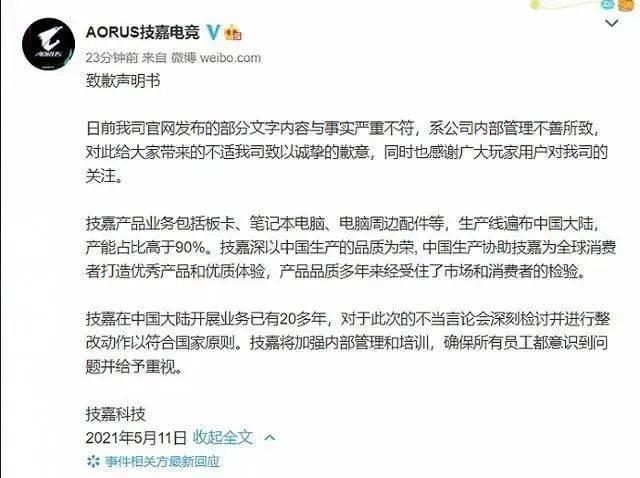 「网上配资」又一家作死企业!共青团怒批,京东、苏宁全部