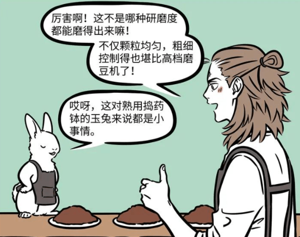 """断了玉兔财路?《非人哉》杨戬突然""""发了疯""""想要上市咖啡"""