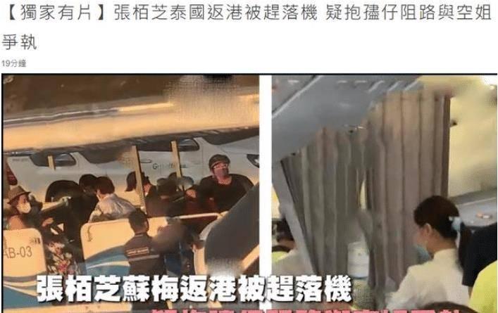 张柏芝被赶下飞机引争议,飞机延误该怪谁?张柏芝发文疑另有它因