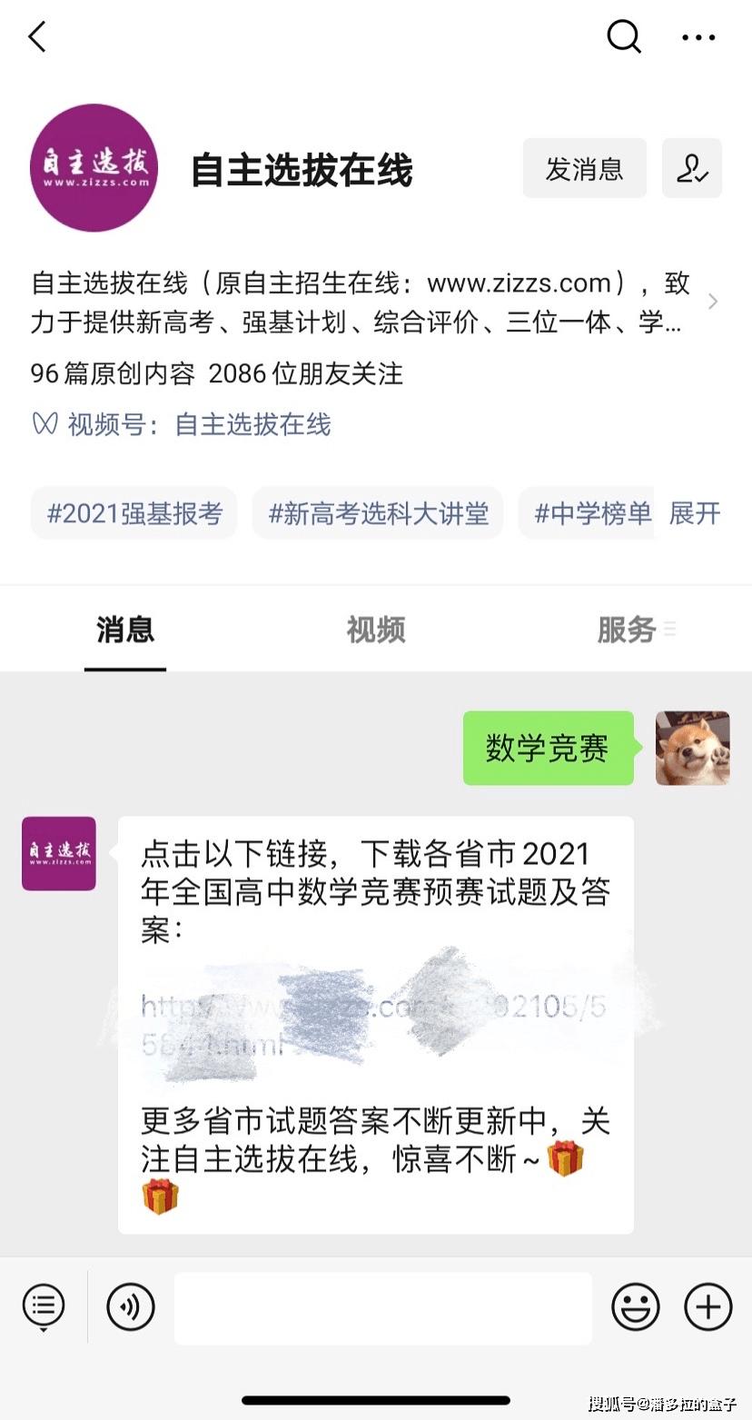 浙江省2021年全国高中数学联赛预赛试题及参考答案