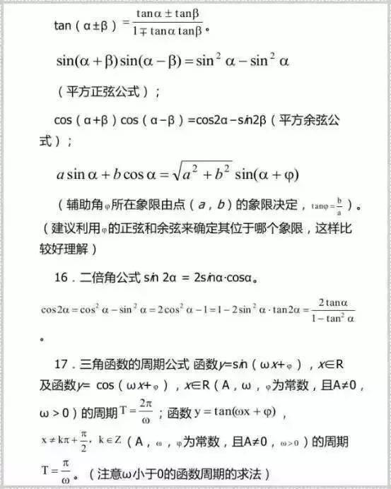 2021高考备考冲刺:高中数学高频考点+公式汇总