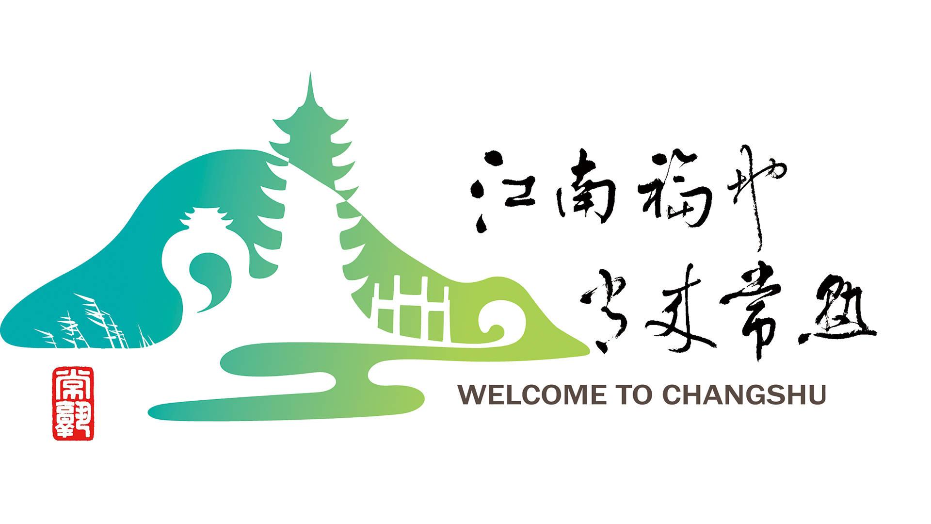 广元法制刘牧献唱常熟市旅游推广曲《常来常熟》,中国旅游日向你发出邀约