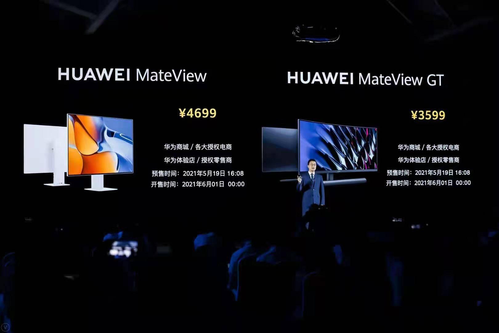华为正式进军显示器市场:推出MateView系列,主打电竞和办公场景