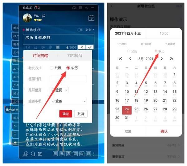 手机怎么设置农历日程提醒?