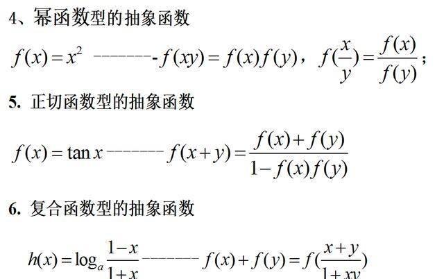 不愧是清华学霸!把高中数学公式技巧总结186页,胜过任何补习班